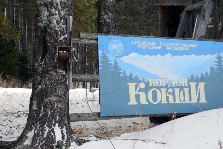 "Крушение вертолета ""Робинсон R66"" произошло вблизи кордона Кокши"