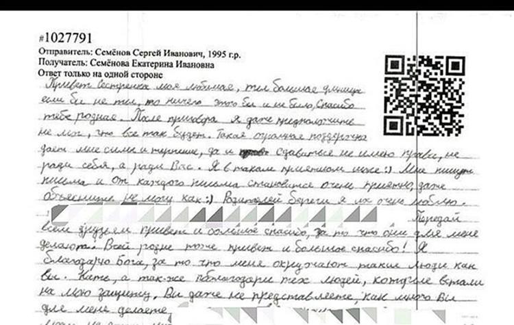 Сестра Сергея Семенова, осужденного за изнасилование Дианы Шурыгиной, Екатерина опубликовала в соцсети письмо брата из тюрьмы