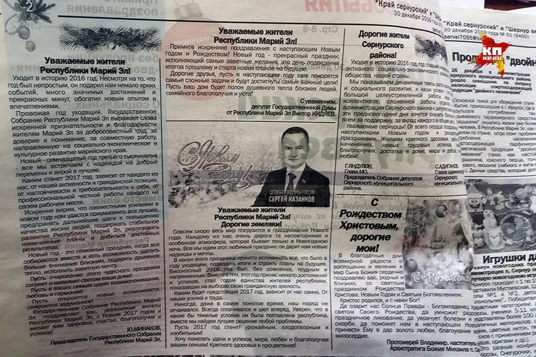 """Местная газета """"Край сернурский"""" из-за объявления в которой уволили ее главного редактора Лебедеву."""