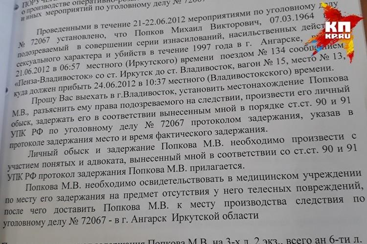 Как только пришли результаты экспертизы ДНК, ангарские оперативники уголовного розыска выехали во Владивосток.
