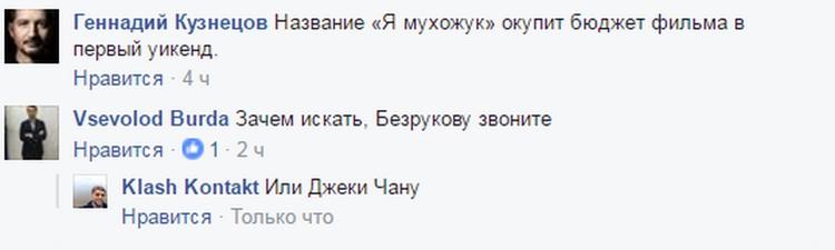 Вариант с Безруковым - самая расхожая шутка.