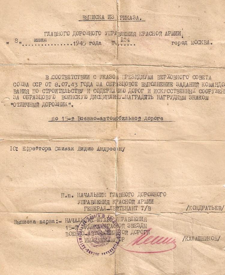 За образцовую службу - нагрудный знак «Отличный дорожник». Выдан 8 июня 1945 года. Фото: Личный архив семьи Овчаренко.