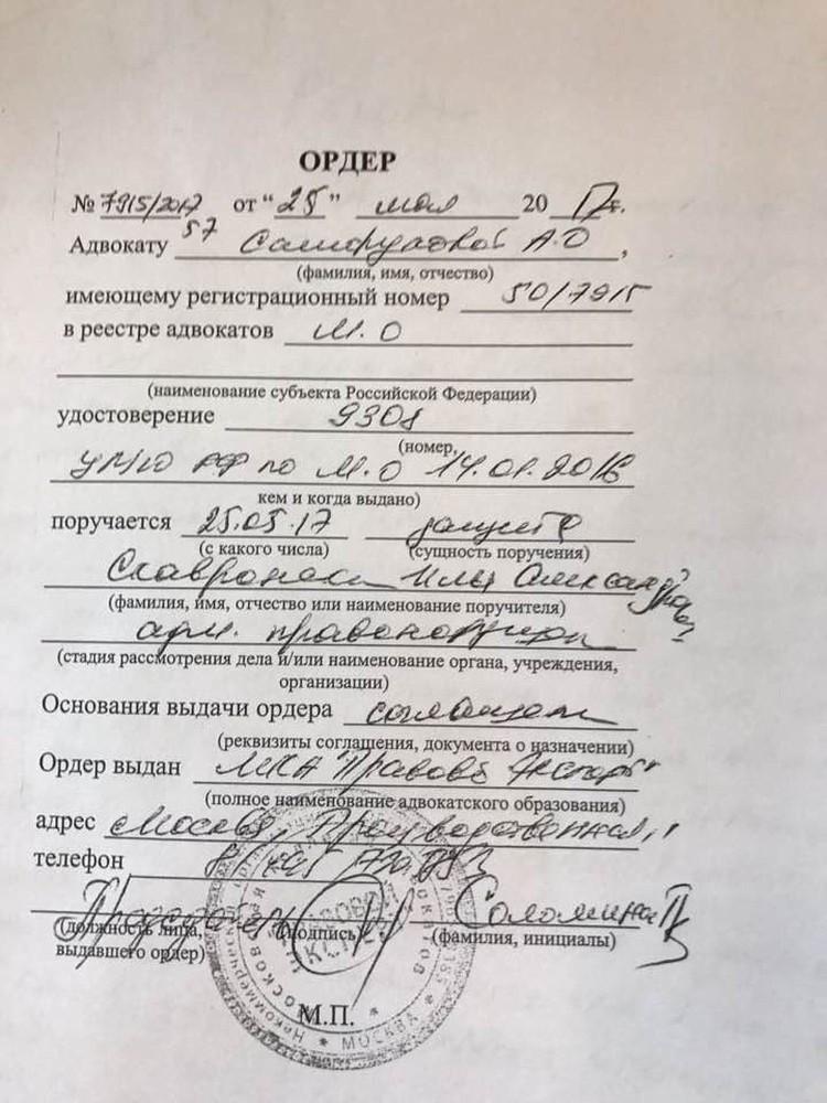 Документ о том, что отец мальчика Илья Скавронски еще 25 мая заключил соглашение с адвокатом.