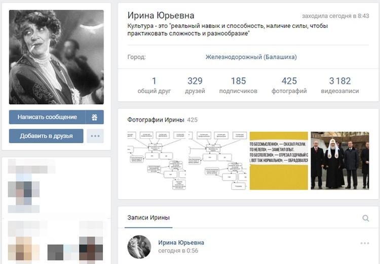 Так выглядела страничка Ирины Кудиновой: на аватарке - Раневская, вместо настоящего имени - Ирина Юрьевна, место жительства - Балашиха, вместо Красноярска.