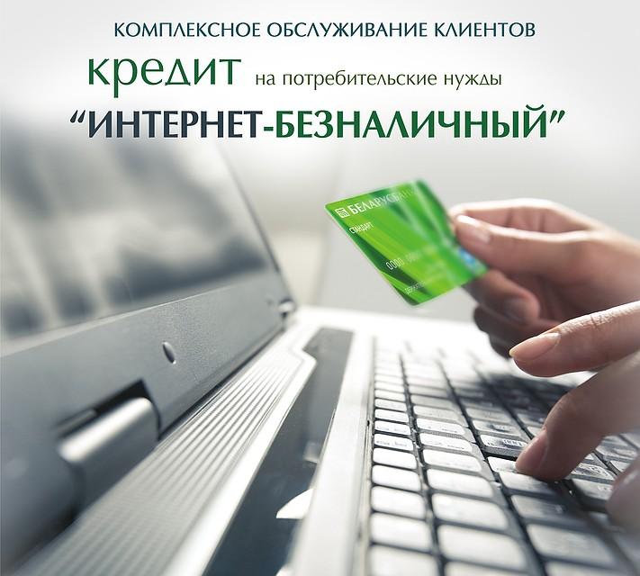 как можно получить кредит в сбербанке наличными
