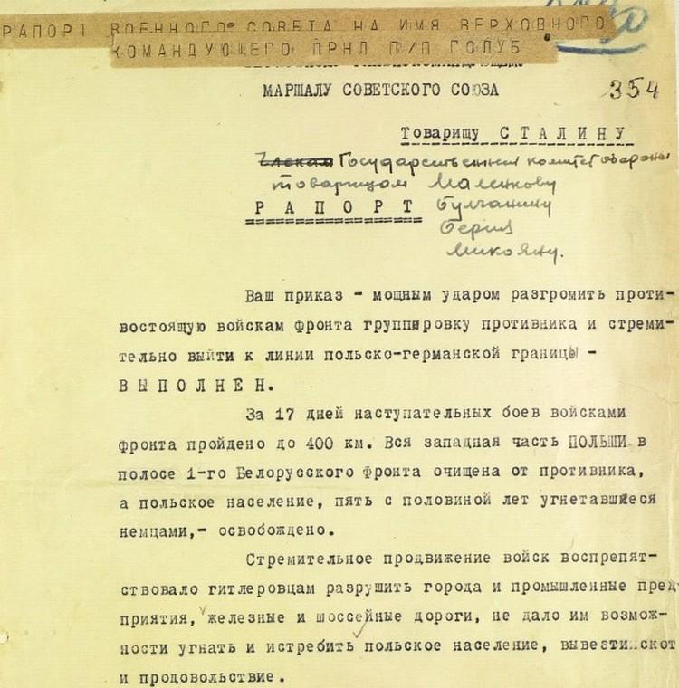 Фрагмент рапорта рапорт Командующего 1 Белорусским фронтом Маршала Жукова Верховному Главнокомандующему Сталину.