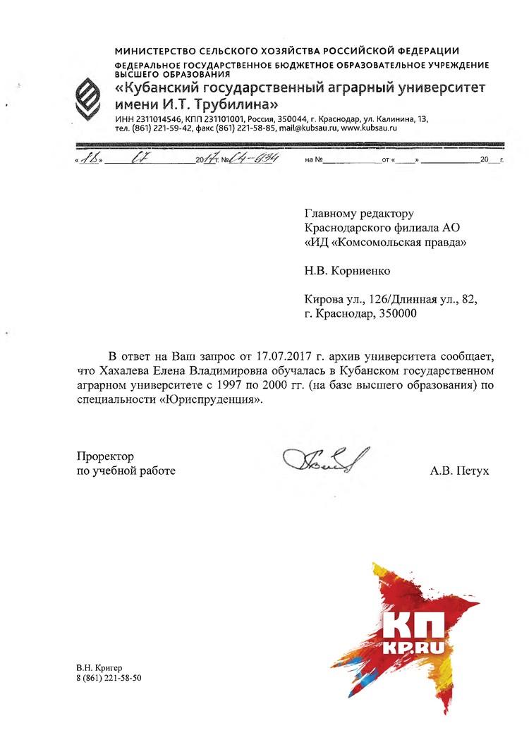 """Ответ вуза """"Комсомольской правде"""""""