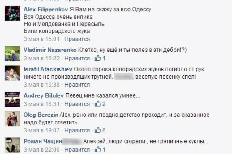 """Даже друзья Алексея ужаснулись его высказываниям о погибших в Одессе. Скриншот страницы в """"Фейсбуке""""."""