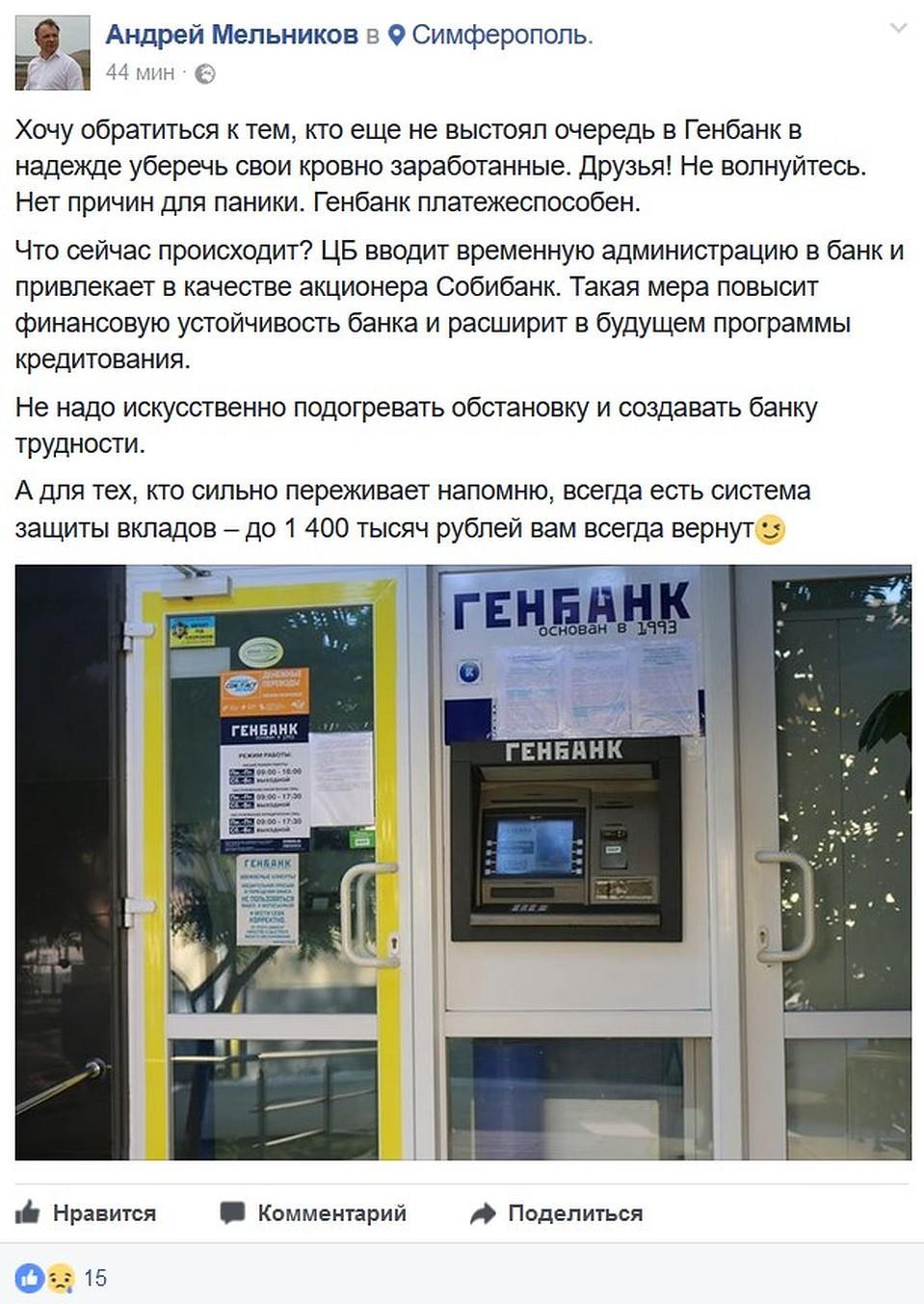 генбанк взять кредит наличными