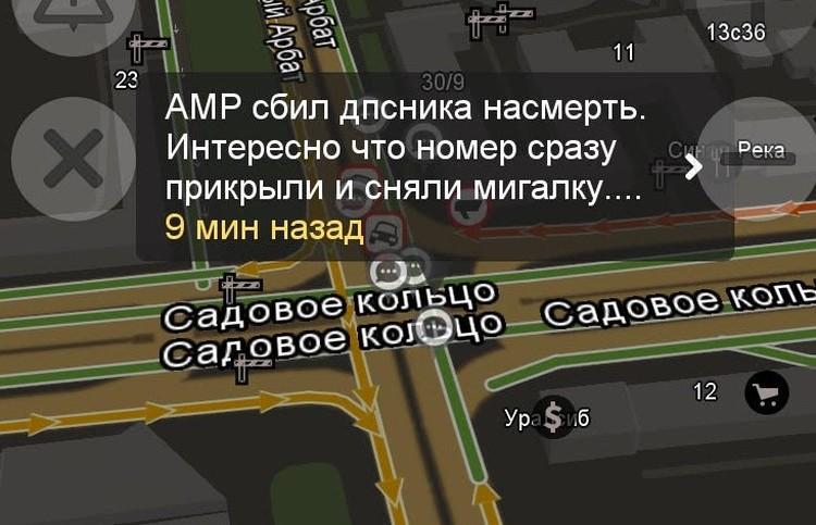Сообщение, оставленное свидетелями аварии в Яндекс Навигаторе.