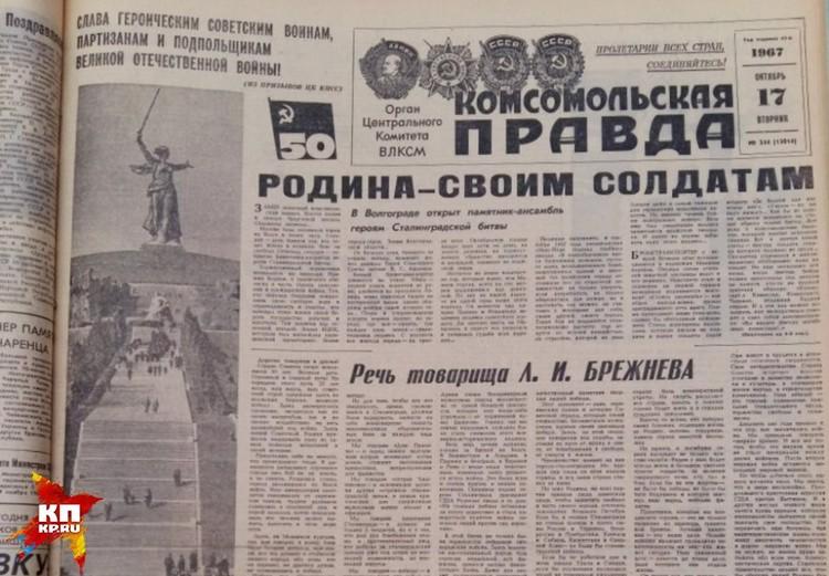 Номер «Комсомольской правды» от 17 октября 1967 года.