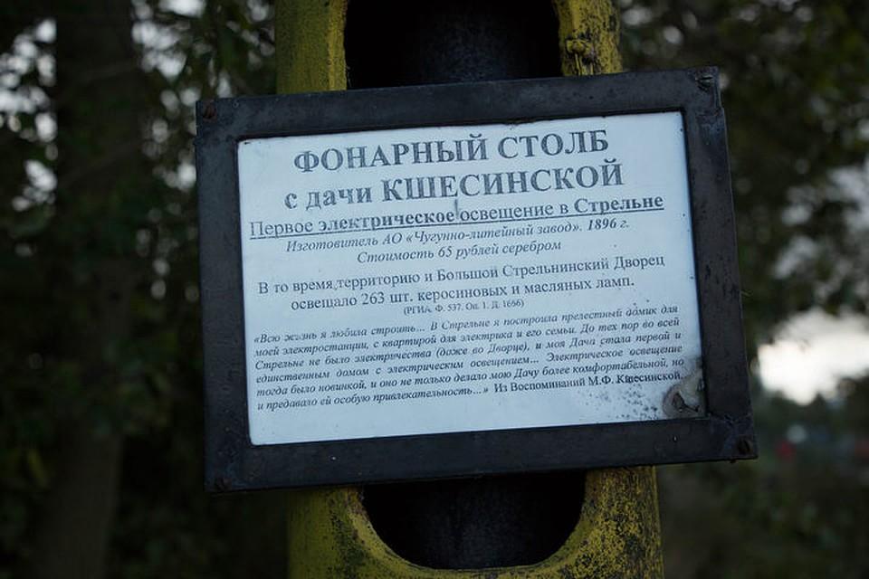 Дача кшесинской в стрельне фото