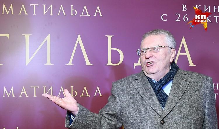 Владимир Жириновский тоже посетил премьеру.