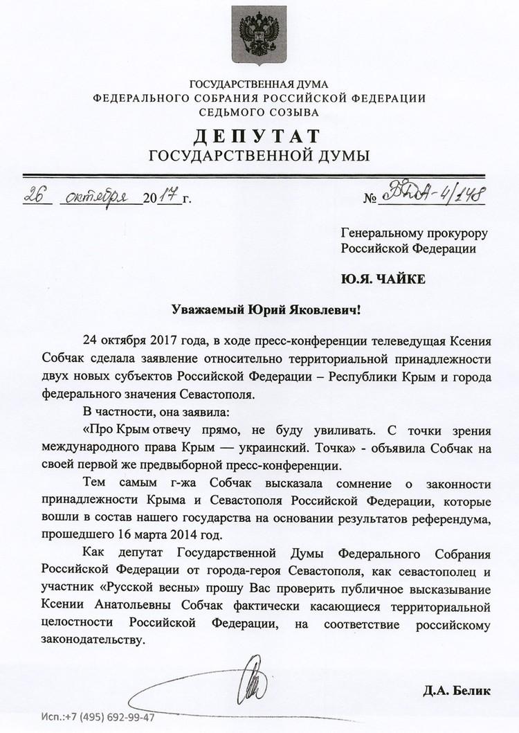 Запрос депутата Дмитрия Белика.