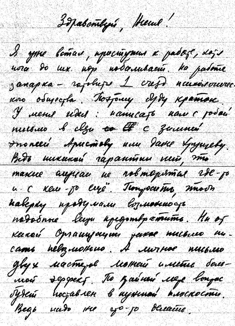 Письмо Кирилла Бардина своему другу Евгению Масленникову.