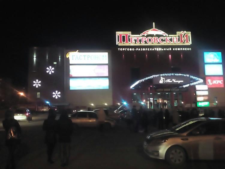 ТРК Петровский эвакуировали