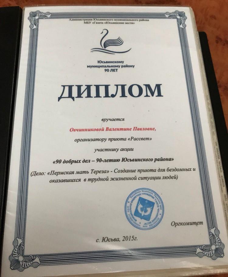 Благодарственные дипломы и похвальные грамоты от районных чиновников Валентина Павловна хранит в увесистой папке