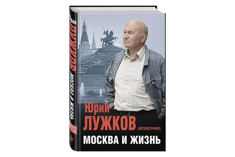 Книга «Юрий Лужков. Москва и жизнь»