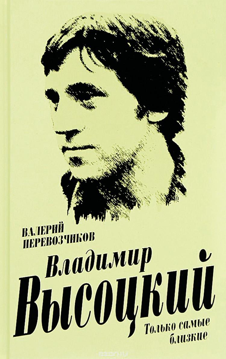 Книга «Высоцкий. Только самые близкие»