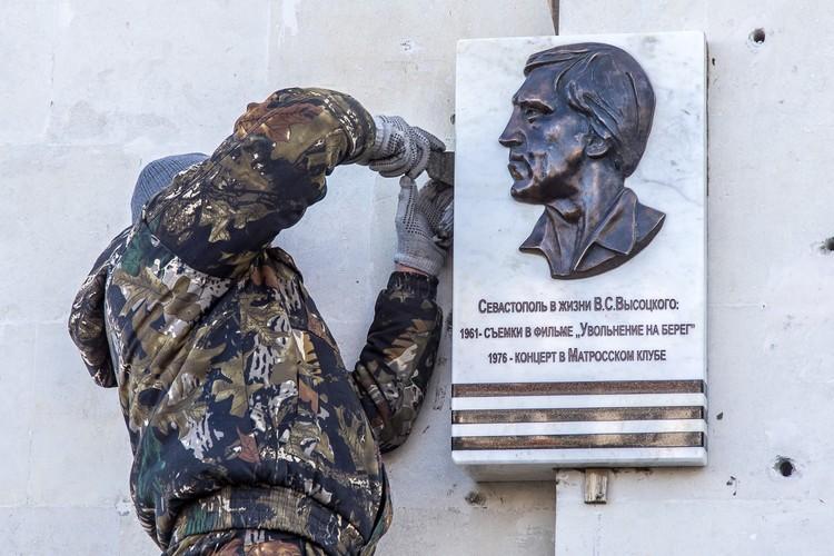 Мемориальную табличку уже установили в Севастополе
