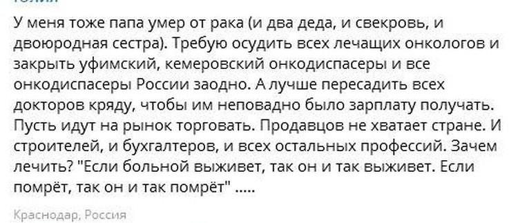 """Комментарий читателя """"КП"""" под заметкой Германа Пятова."""