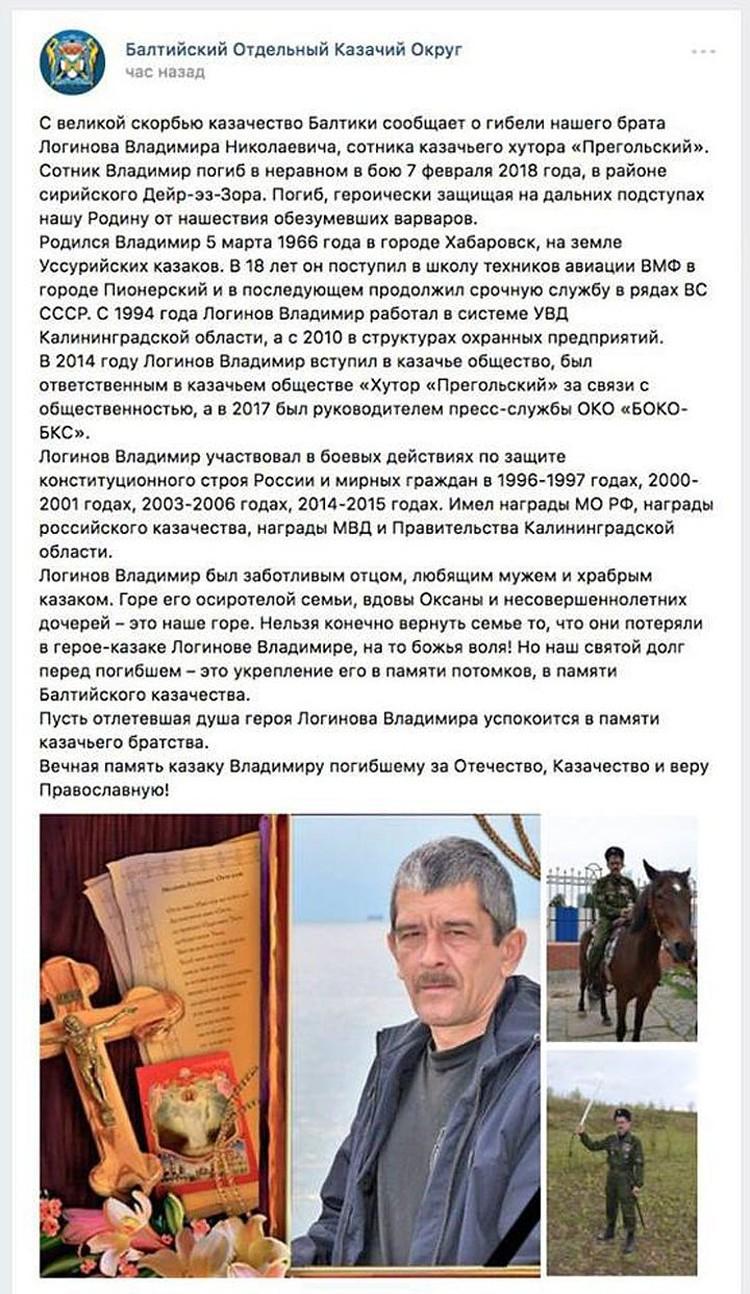 Сообщение на странице Балтийского казачьего округа.