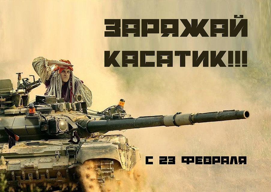 Поздравление военного автомобилиста с 23 февраля жизни видела