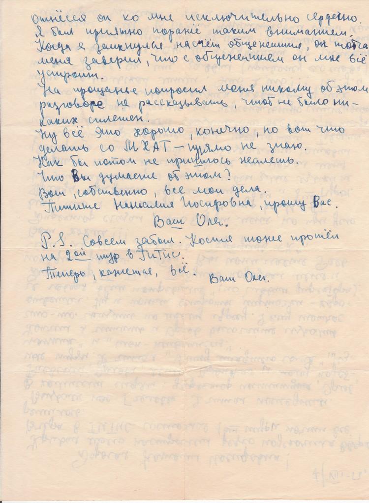 Это первое письмо, которое Олег Табаков прислал в родной театральный кружок из Москвы. Фото: архив саратовского Дворца Пионеров.