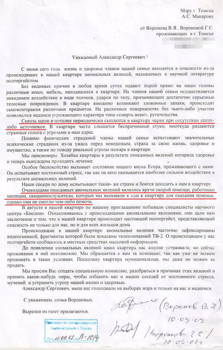 Потерпевшие искали защиты у мэра Томска.