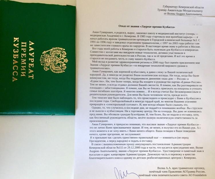В Законе Кемеровской области «О наградах» говорится, что к премии прилагается 50 тысяч рублей