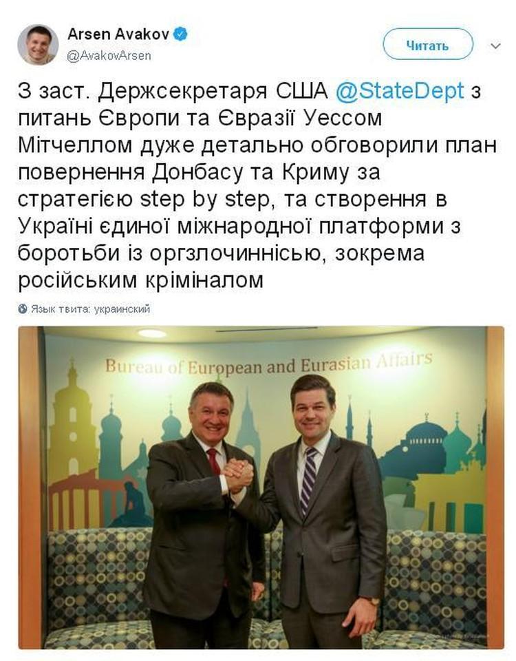 Министр внутренних дел Украины Арсен Аваков рассказал о встрече с замгоссекретаря США по вопросам Европы и Евразии Уэссом Митчеллом