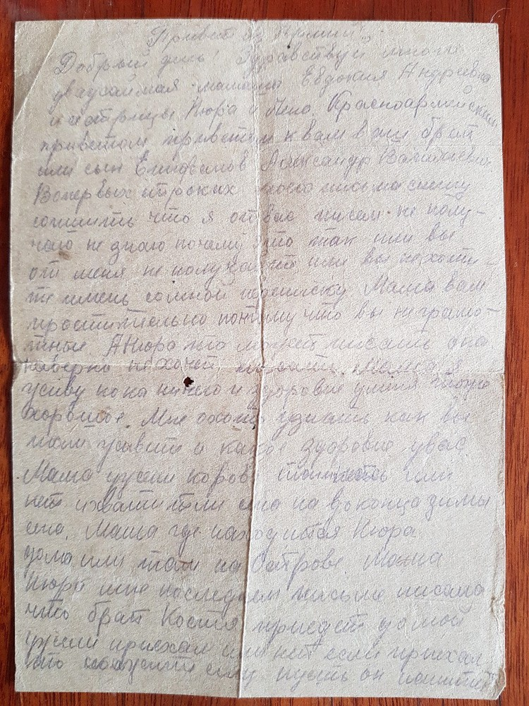 Письмо Александр Епифанова. Фото: семейный архив.