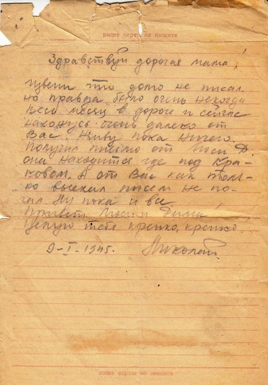 Письмо Николая Кострова. Фото: семейный архив.