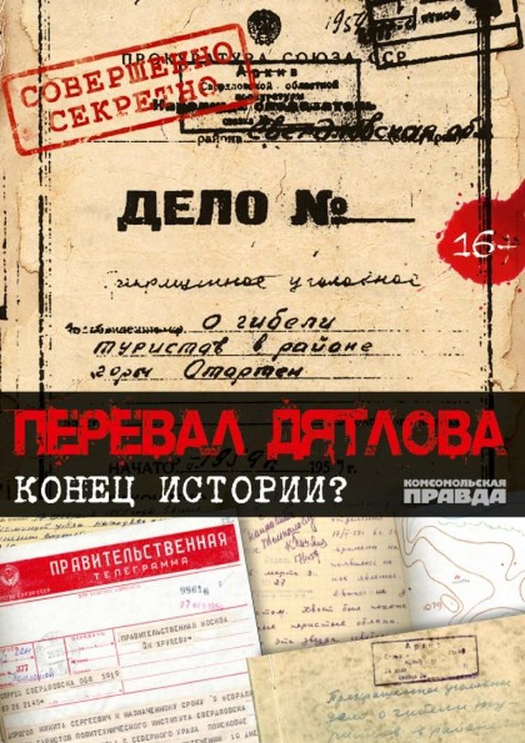 """DVD """"Перевал Дятлова. Конец истории?"""""""