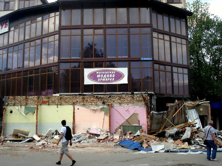 Сначала снесли небольшие магазины, построенные вокруг торгового центра.
