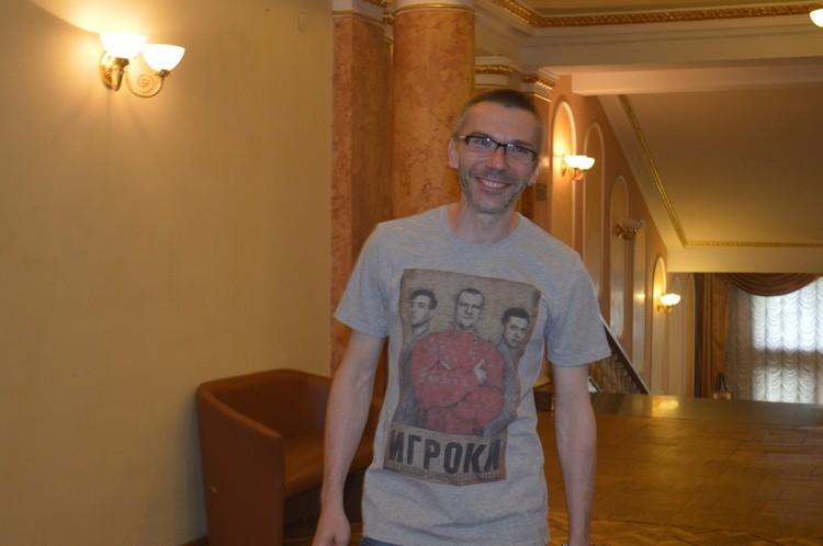 Режиссёр постановки Василий Маслий был в день премьеры необычайно весел и даже пришёл в футболке с принтом «Игроков»
