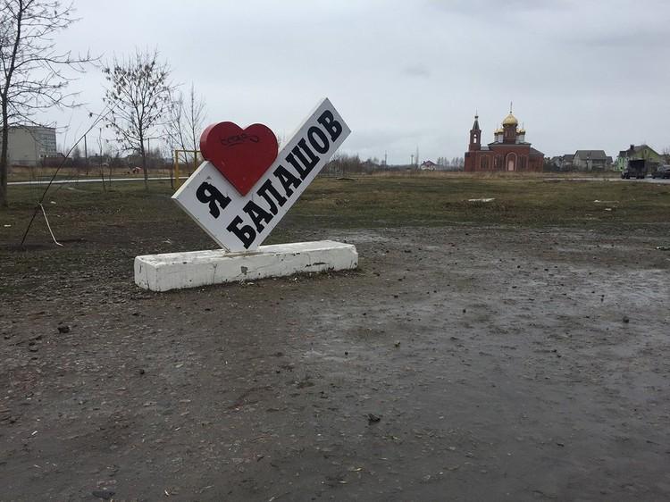 ЖКХ Балашова признано банкротом и выставлено на торги.