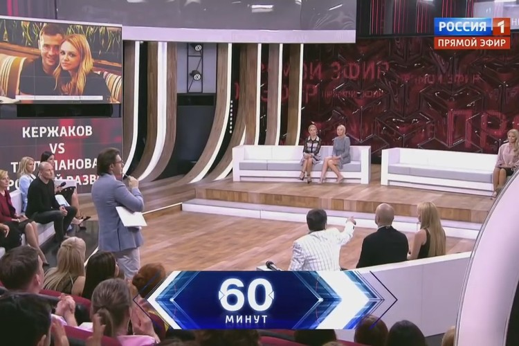 """""""Прямой эфир"""" о драме в семье Кержаковых состоялся 2 июля. Фото: скриншот видео."""