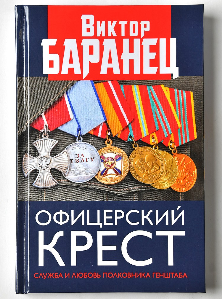 """Обложка новой книги Виктора Баранца """"Офицерский крест""""."""