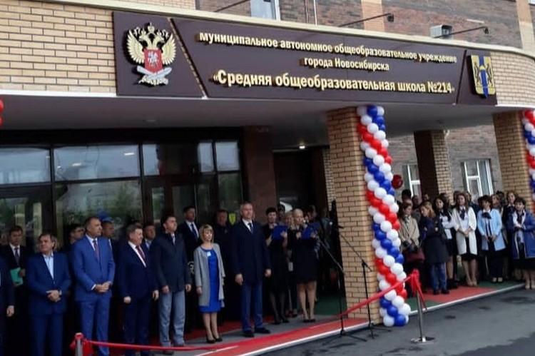 Открытие новой школы. Фото: предоставлено мэрией Новосибирска.