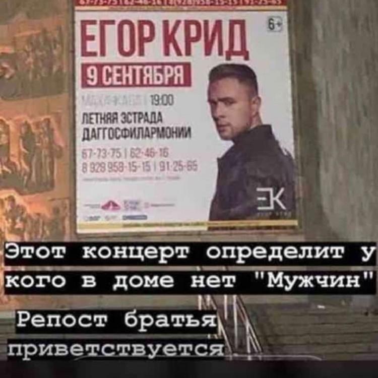 Раньше подобные концерты проходили без проблем. Фото: vk.com/atypicalmakhachkala
