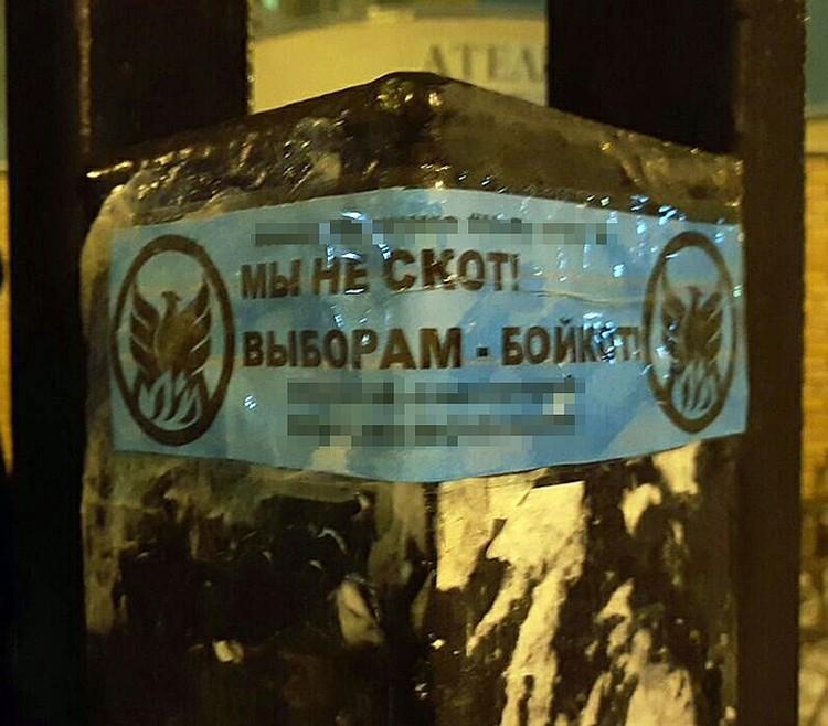 Листовка с призывом бойкотировать выборы