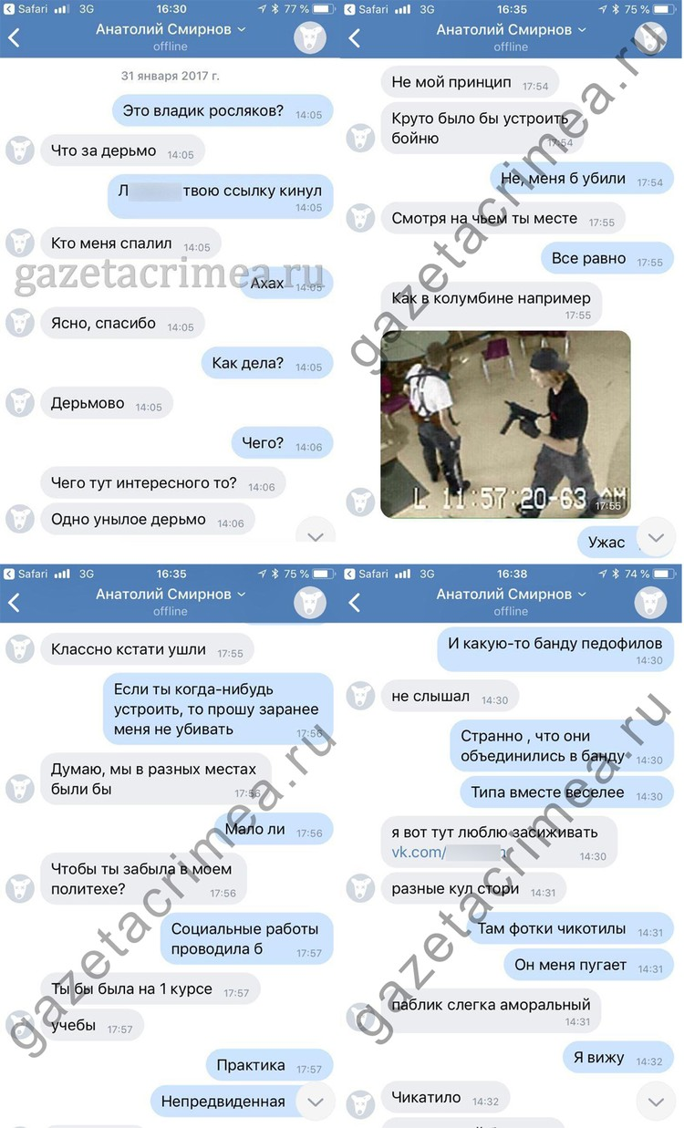 Фрагмент переписки Рослякова с одноклассницей.