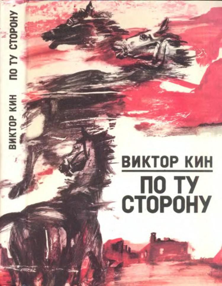 Издание владивостокского Дальиздата с иллюстрациями художника Сергея Черкасова. Фото: открытые источники