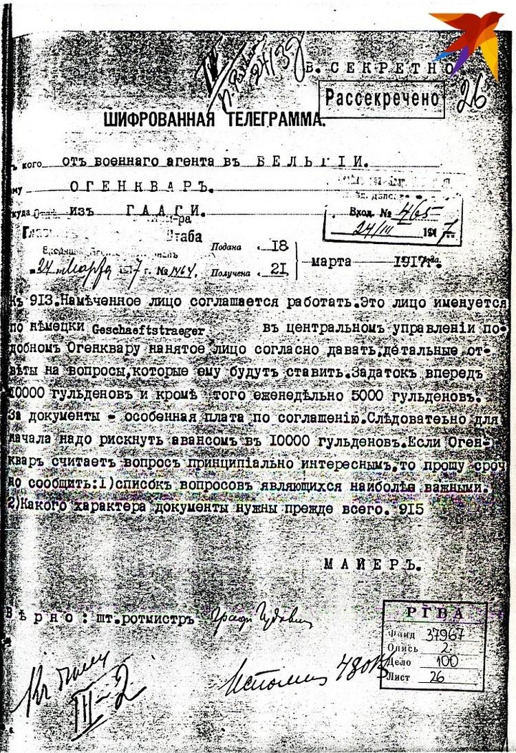 Донесение от агента Майерь 1917 г.