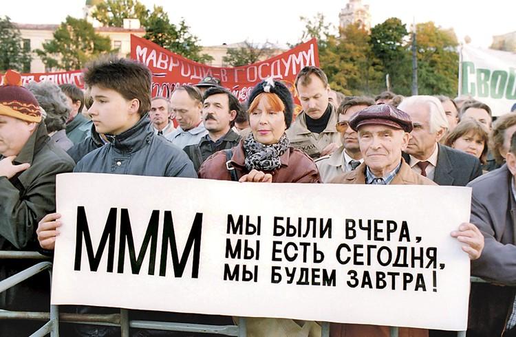 Вера в чудеса в нашей стране - главная национальная идея. Фото: Яковлев Александр/ТАСС
