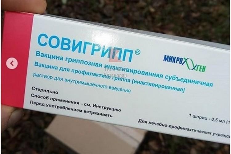 Таким препаратом вакцинируют бесплатно. Фото: Типичный Краснодар