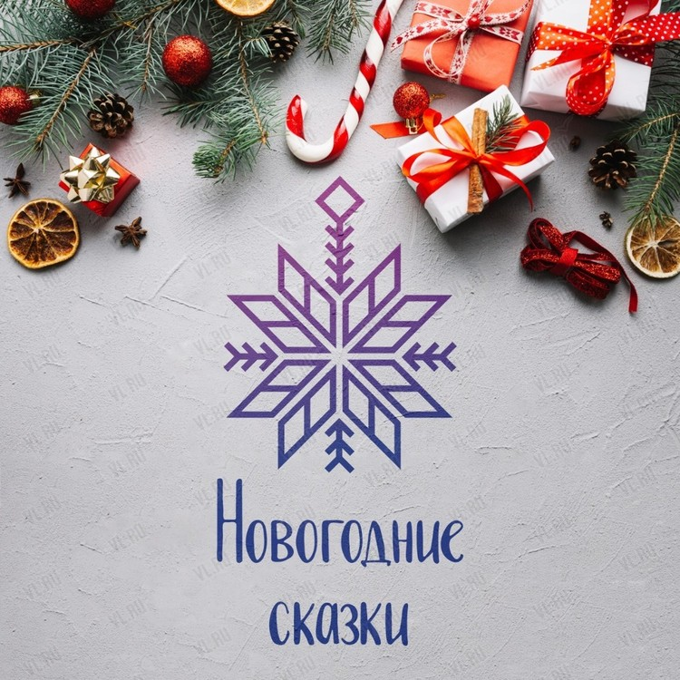 «Новогодние сказки». Фото: vl.ru
