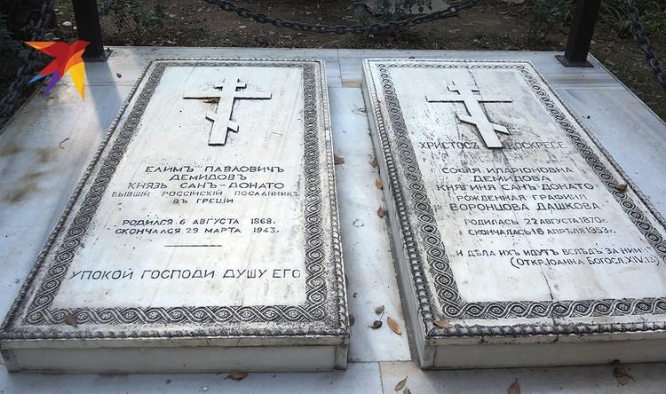 Русская православная церковь в Афинах стала местом упокоения для семьи последнего посланника Российской империи Демидова и его жены Софьи, урожденной Воронцовой-Дашковой.