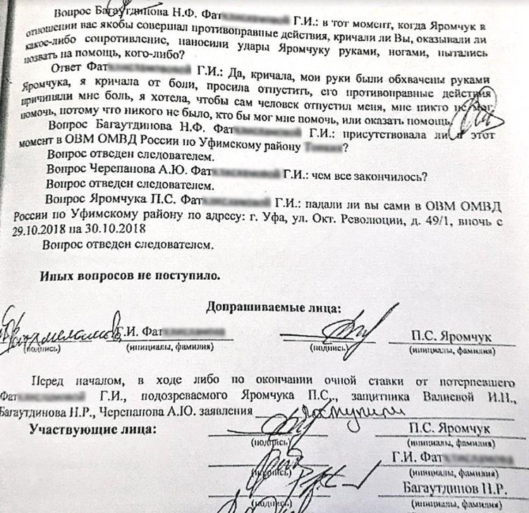 Очная ставка заявительницы с обвиняемым Яромчуком: «Я кричала, его противоправные действия причиняли мне боль...»